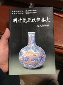 明清瓷器纹饰鉴定:龙凤纹饰卷