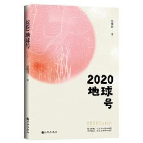 2020地球号9787510891762九州吴维民