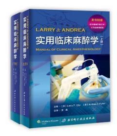 全新正版图书 实用临床麻醉学  北京科学技术出版社 9787530461808只售正版图书