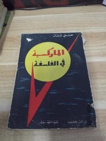 外文书《阿拉伯语》 n2