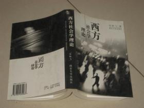 西方社会学理论   C 3058
