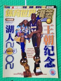 体育世界(灌篮)2002-6总第366期
