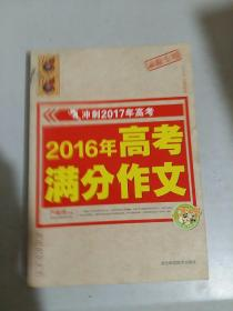 2016年高考满分作文