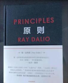 原则  正版库存书
