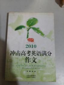 2010冲击高考英语满分作文