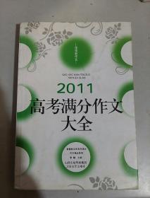 2011高考英语满分作文