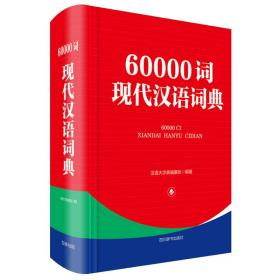 60000词现代汉语词典
