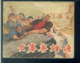 老版连环画-大寨英雄谱