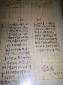 山西广胜寺 柴泽俊实地测量笔记