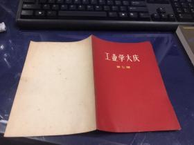 工业学大庆.第七辑