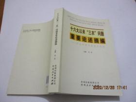 """十六大以来""""三农""""问题重要论述摘编:中央和贵州省有关论述  正版  92-3号柜"""