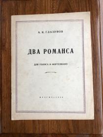 贺绿汀早期签名本:俄文老五线乐谱:两首《罗曼斯》、《格拉祖诺夫》(1950年)
