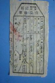 民国  陕甘宁 晋.绥边区营业税票
