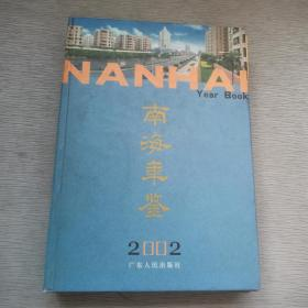 南海年鉴.2002
