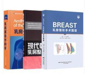正版书籍 套装三本乳房美容外科学+BREAST乳房整形手术图谱+现代韩国乳房整形术 乳房整形手术技巧 美容再造胸部整形丰胸隆胸书