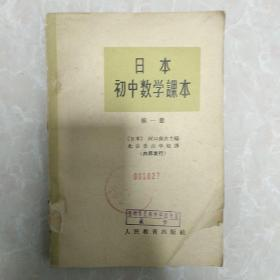 日本初中数学课本