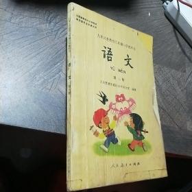 语文 第八册:九年义务教育五年制小学教科书