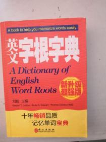 英文字根字典 新升级超强版