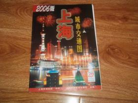2006版 上海城市交通图 (含 上海市全图、上海外环城区图等资料)