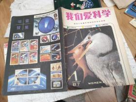 我们爱科学1987年第1期