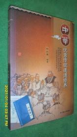 中华优秀传统道德修养