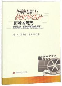 柏林电影节获奖华语片影响力研究