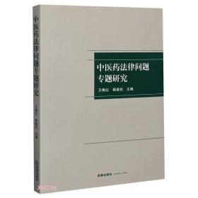 中医药法律问题专题研究