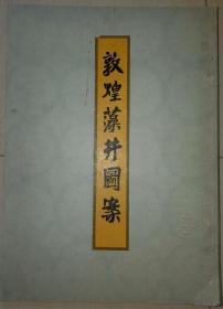 1953年人民美术出版社《敦煌藻井图案》(硬精装,4开)