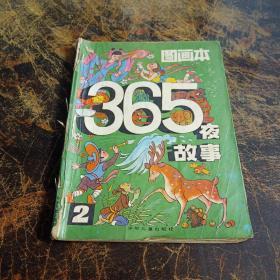 图画本365夜故事2