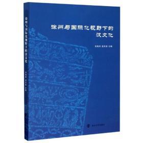 徐州与国际化视野下的汉文化