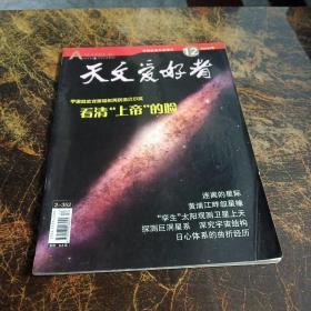 天文爱好者2006年第12期