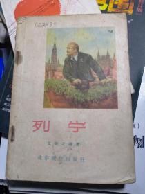 《列宁》(罗尔纯 插图本)56年一版一印