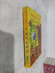 敦煌巫术与巫术流变:中国民俗探微