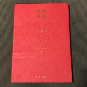 丹宸永固 紫禁城建成六百年(简装版)