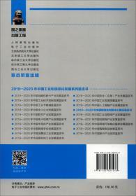2019-2020年中国制造业创新中心建设蓝皮书