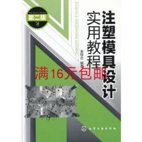 满16包邮 注塑模具设计实用教程 张维合 9787122122599