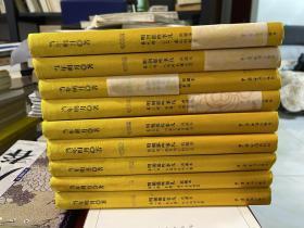 明朝那些事儿 典藏本 全9册