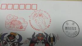 2021年1月5日生肖牛【南京牛首山风景区首发】信封   盖有纪念戳。见图