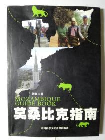 东南非洲之旅-莫桑比克指南