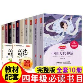 【四年级快乐读书吧上下册】全套10册中国古代神话故事细菌世界历险记灰尘的旅行山海经儿童版十万个为什么小学生必读课外阅读书籍