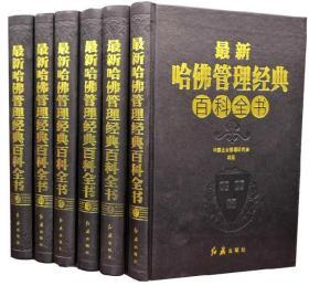 哈佛管理经典百科全书 包邮正版精装16开6册 哈佛商学院MBA管理全书集/企业管理