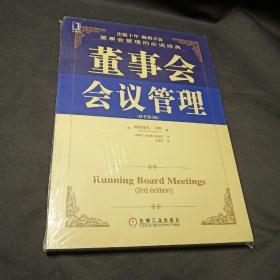 董事会会议管理(原书第3版)