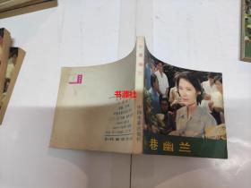 电影版连环画 小巷幽兰(2号)