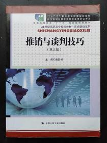 正版 推销与谈判技巧(第三版) 安贺新 中国人大9787300176079