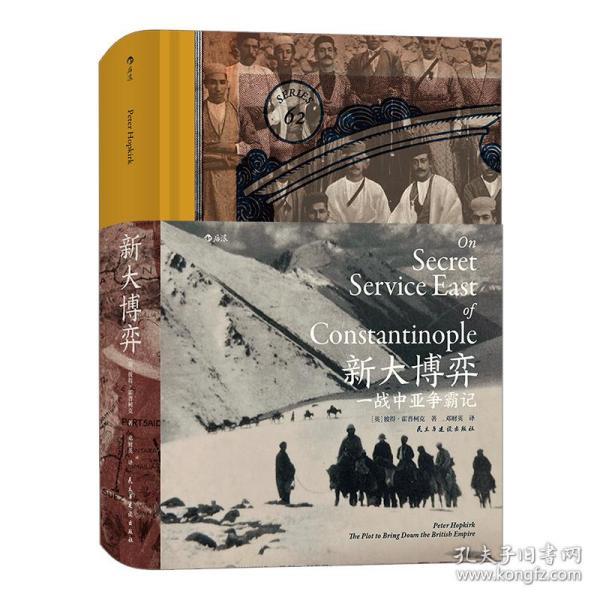 汗青堂丛书062·新大博弈:一战中亚争霸记