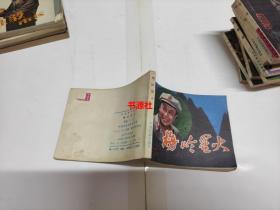 电影连环画册:梅岭星火【包中通快递】