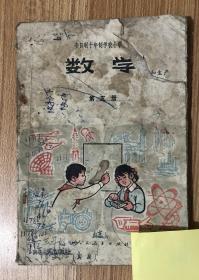 全日制十年制学校小学 数学 第五册