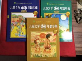 精选中国著名儿童文学作家作品:儿童文学60年精华集〔露珠卷、白云卷、阳光卷〕共3册全