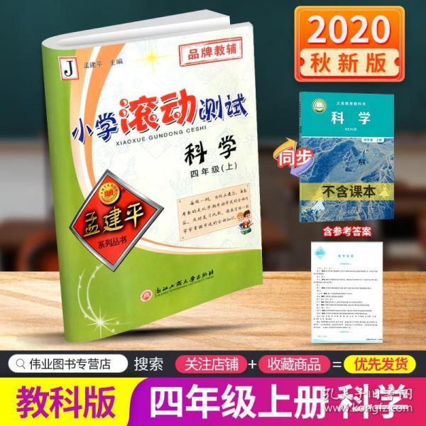 孟建平系列丛书:小学滚动测试 四年级上科学J 教科版(2019版)