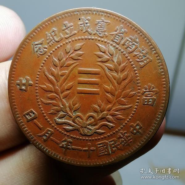 8585.湖南省 名誉品 省宪成立纪念 双旗上花 二十文铜板